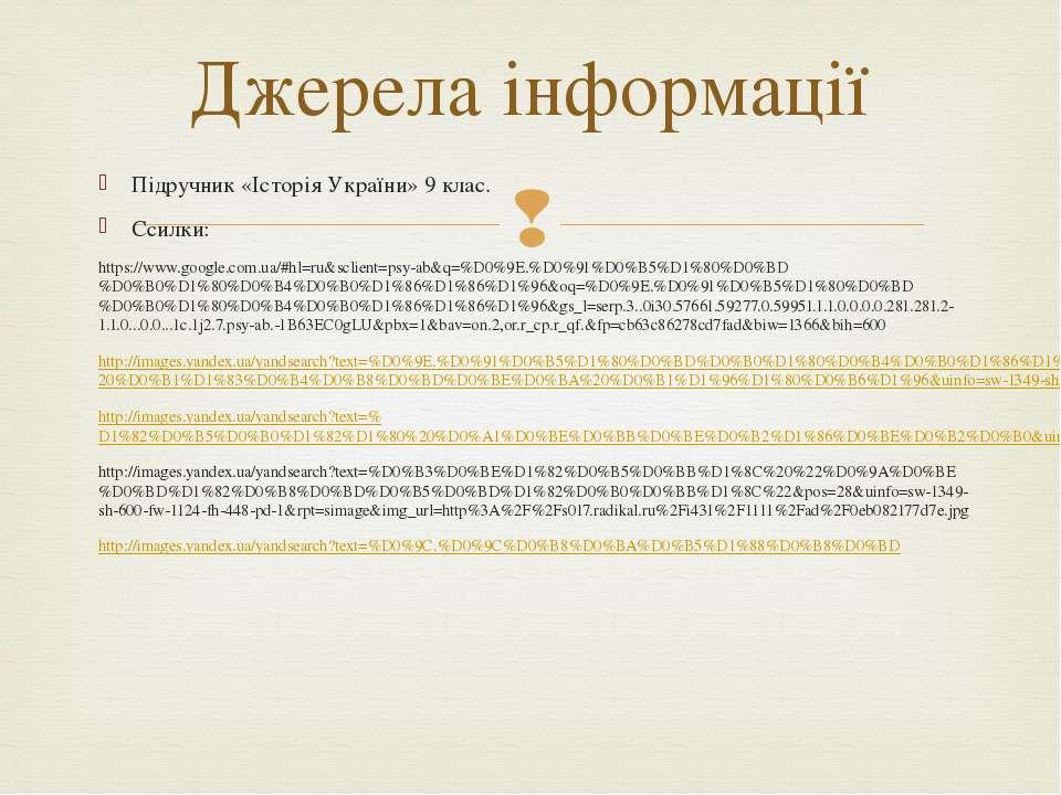 Підручник «Історія України» 9 клас. Ссилки: https://www.google.com.ua/#hl=ru&...
