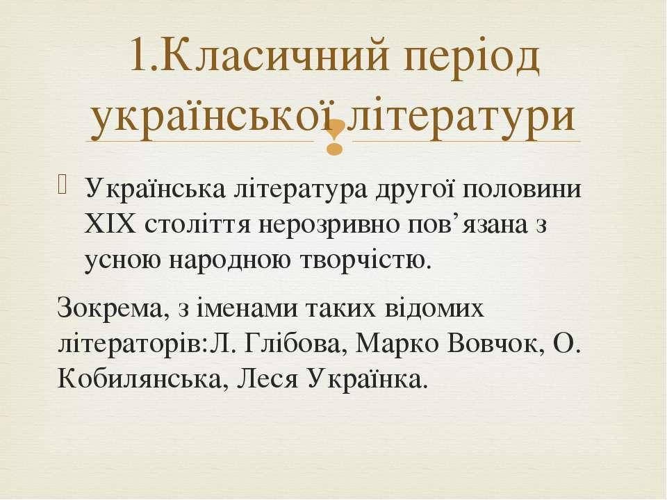 Українська література другої половини ХІХ століття нерозривно пов'язана з усн...
