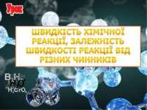 Швидкість хімічної реакції, залежність швидкості реакції від різних чинників