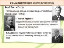 Вчені, що зробили внесок в розвиток хімічної кінетики Якоб Вант – Гофф голлан...