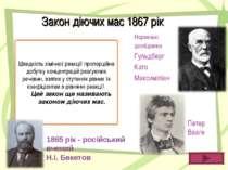Закон діючих мас 1867 рік Норвезькі дослідники Гульдберг Като Максиміліан Пет...
