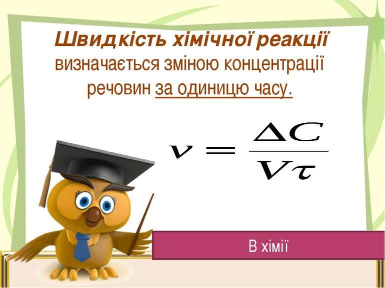 Швидкість хімічної реакції визначається зміною концентрації речовин за одиниц...