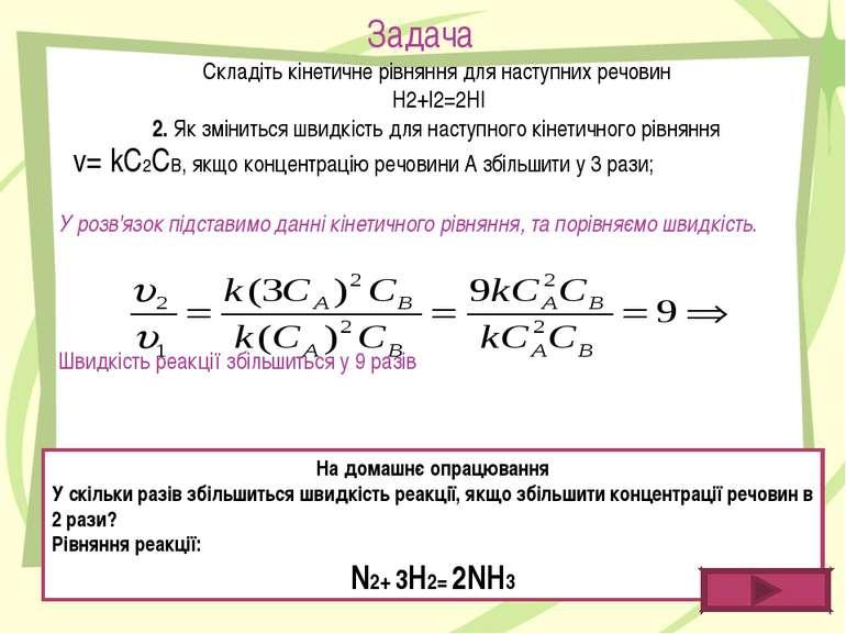 Задача Складіть кінетичне рівняння для наступних речовин H2+I2=2HI 2. Як змін...