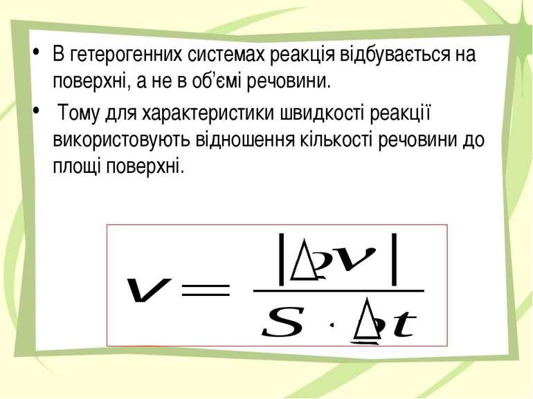 В гетерогенних системах реакція відбувається на поверхні, а не в об'ємі речов...