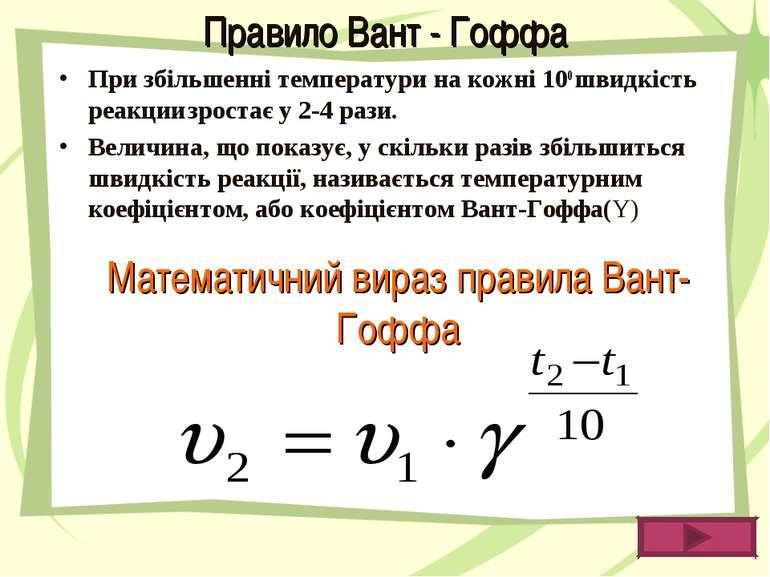 Правило Вант - Гоффа При збільшенні температури на кожні 100 швидкість реакци...