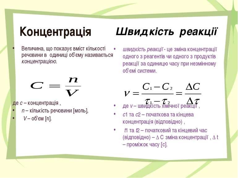 Концентрація Величина, що показує вміст кількості речовини в одиниці об'єму н...