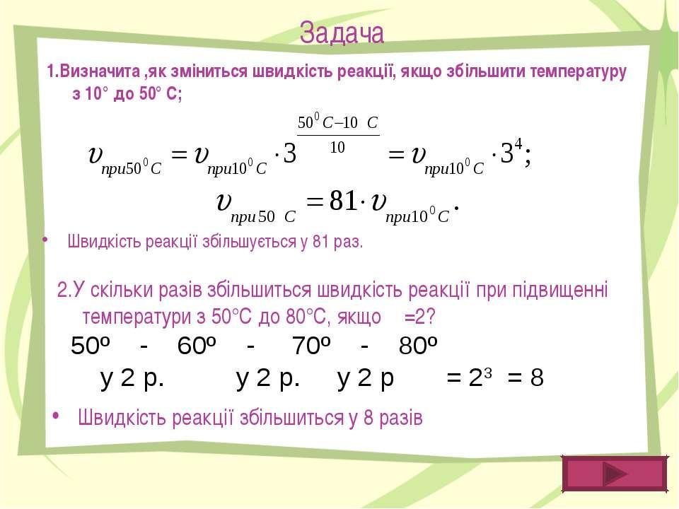 Задача 1.Визначита ,як зміниться швидкість реакції, якщо збільшити температур...