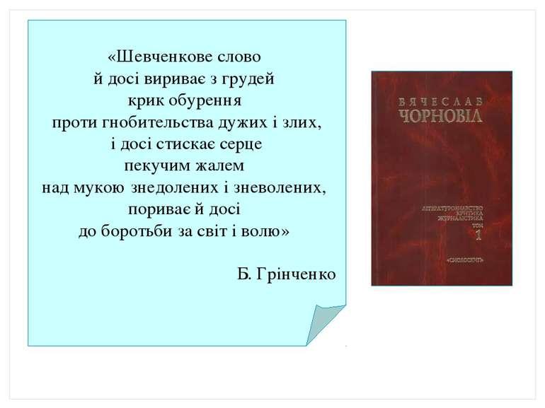 «Шевченкове слово й досі вириває з грудей крик обурення проти гнобительства д...