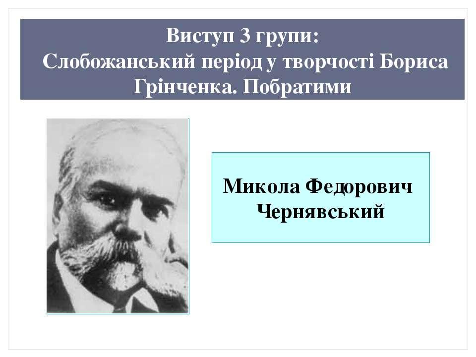 Виступ 3 групи: Слобожанський період у творчості Бориса Грінченка. Побратими ...