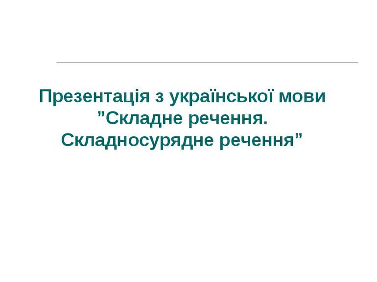 """Презентація з української мови """"Складне речення. Складносурядне речення"""""""