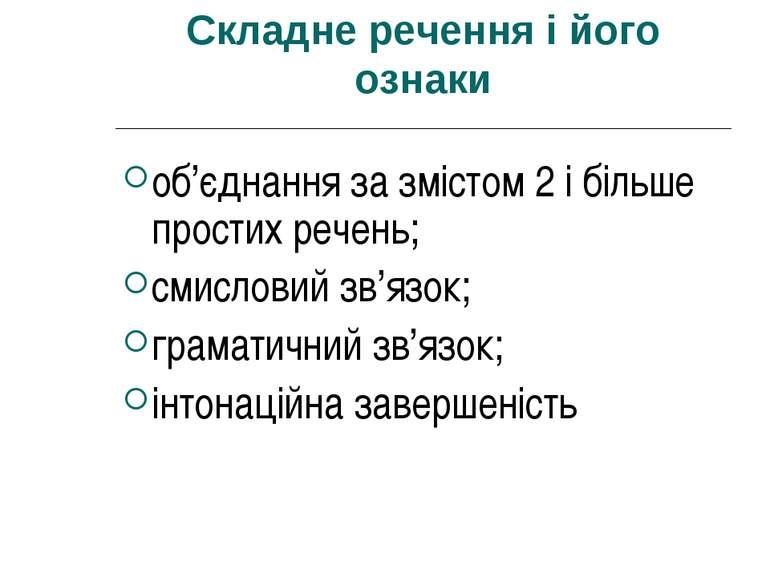 Складне речення і його ознаки об'єднання за змістом 2 і більше простих речень...
