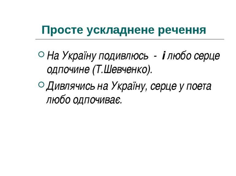 Просте ускладнене речення На Україну подивлюсь - і любо серце одпочине (Т.Шев...