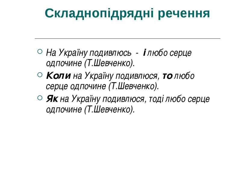 Складнопідрядні речення На Україну подивлюсь - і любо серце одпочине (Т.Шевче...