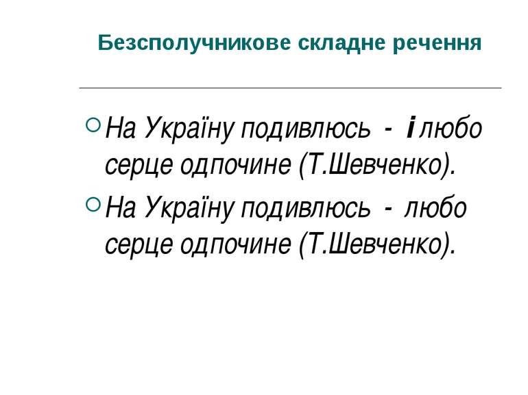 Безсполучникове складне речення На Україну подивлюсь - і любо серце одпочине ...