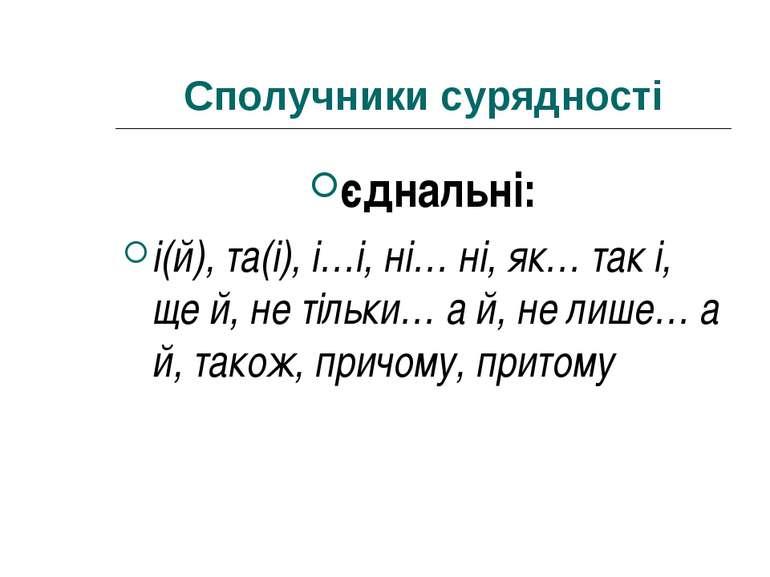 Сполучники сурядності єднальні: і(й), та(і), і…і, ні… ні, як… так і, ще й, не...