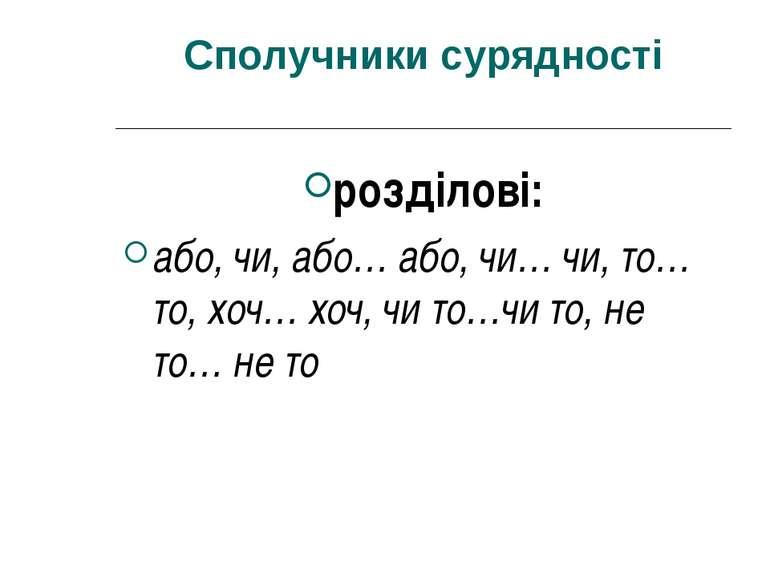 Сполучники сурядності розділові: або, чи, або… або, чи… чи, то… то, хоч… хоч,...