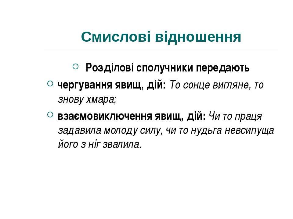 Смислові відношення Розділові сполучники передають чергування явищ, дій: То с...