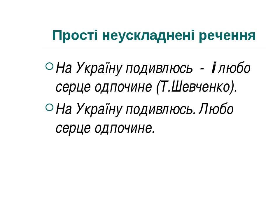 Прості неускладнені речення На Україну подивлюсь - і любо серце одпочине (Т.Ш...