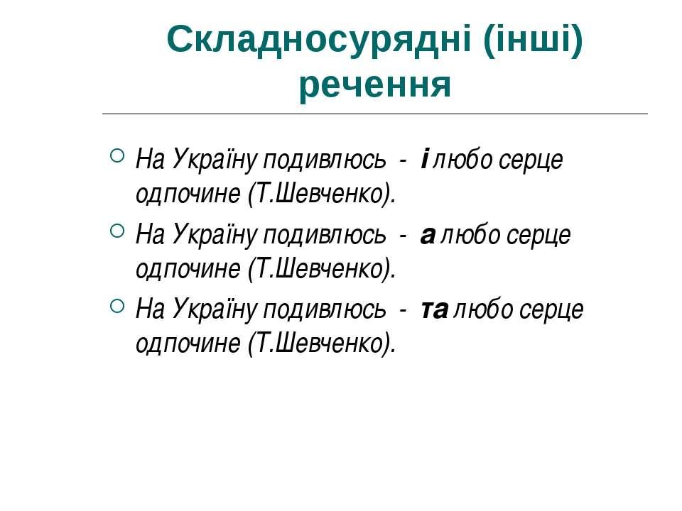 Складносурядні (інші) речення На Україну подивлюсь - і любо серце одпочине (Т...