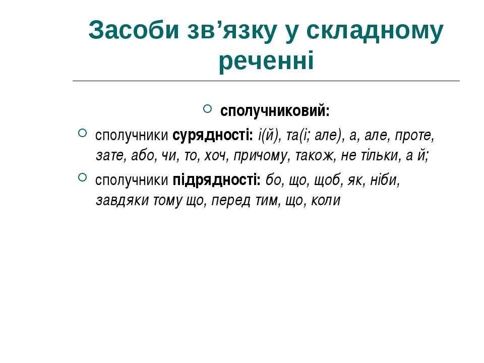 Засоби зв'язку у складному реченні сполучниковий: сполучники сурядності: і(й)...