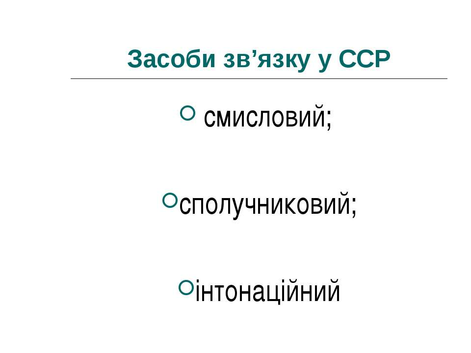 Засоби зв'язку у ССР смисловий; сполучниковий; інтонаційний