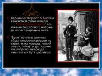 """Вершиною творчості Ч.Чапліна вважається фільм-комедія """"Вогні великого міста"""" ..."""