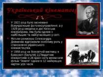 Український кінематограф У 1922 році було засновано Всеукраїнське фотокіноупр...
