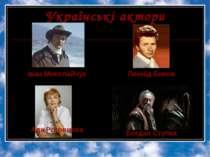 Українські актори Богдан Ступка Леонід Биков Ада Роговцева Іван Миколайчук