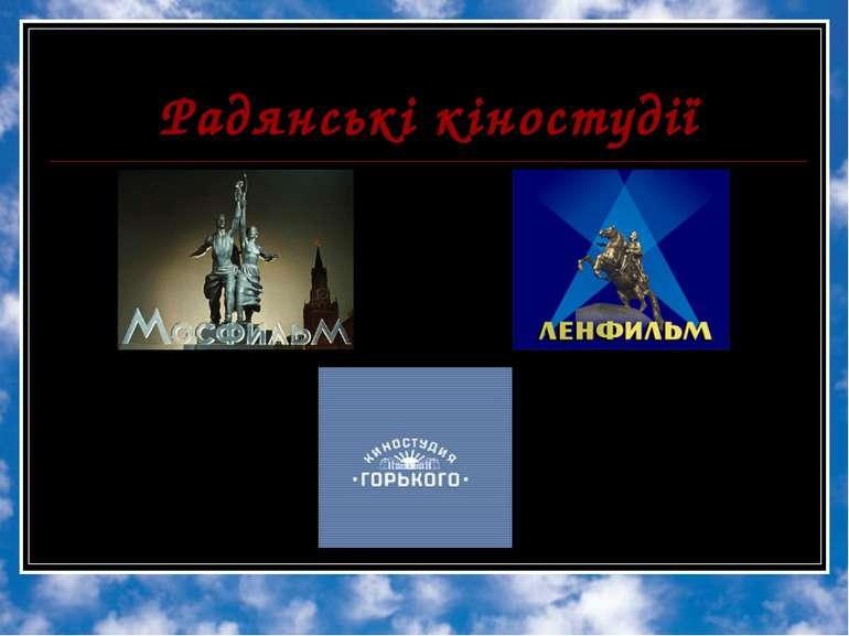 Радянські кіностудії