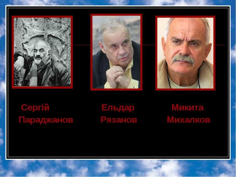 Сергій Ельдар Микита Параджанов Рязанов Михалков