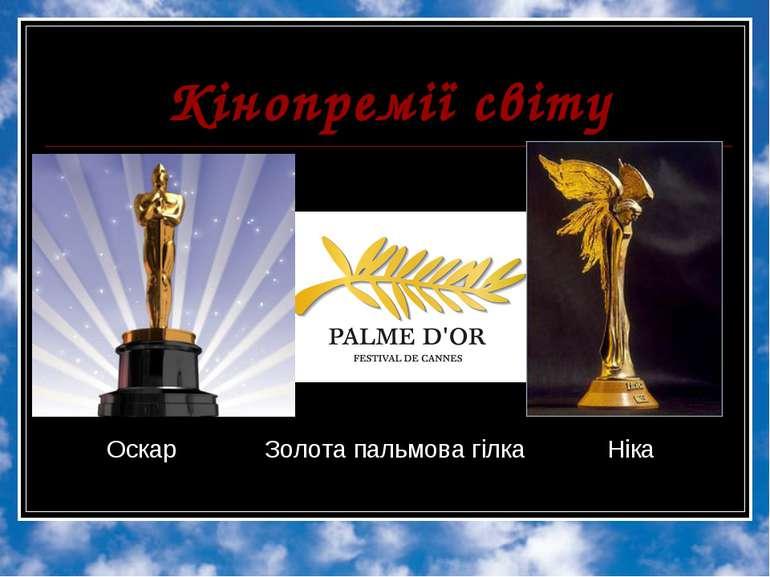 Кінопремії світу Оскар Золота пальмова гілка Ніка