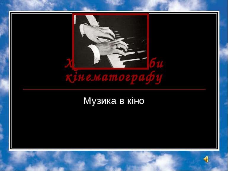 Художні засоби кінематографу Музика в кіно