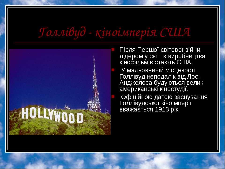 Голлівуд - кіноімперія США Після Першої світової війни лідером у світі з виро...