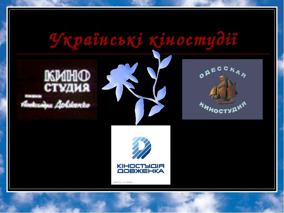 Українські кіностудії