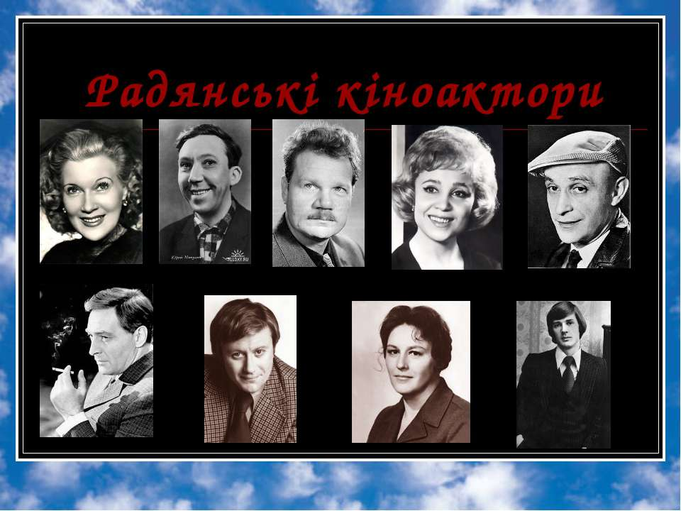 Радянські кіноактори