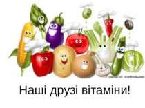 Наші друзі вітаміни!