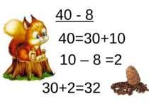 40 - 8 40- 8 40=30+10 10 – 8 =2 30+2=32