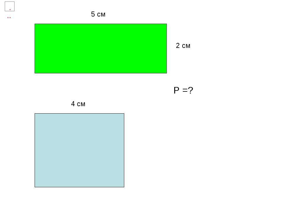 5 см 2 см 4 см Р =?