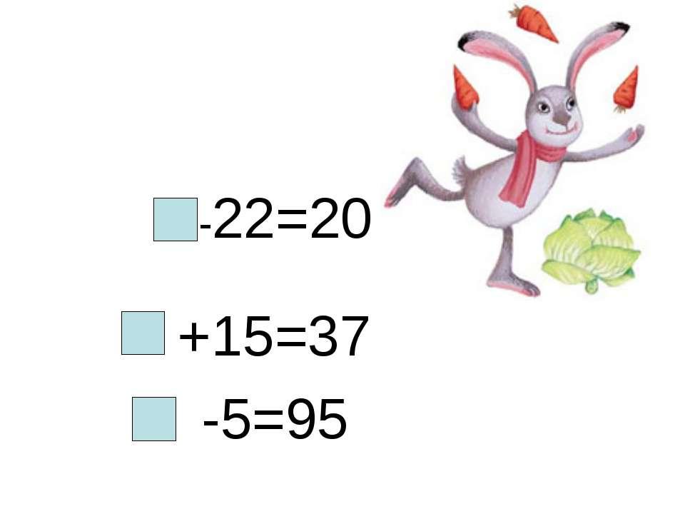 -22=20 +15=37 -5=95