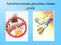Антитютюнова реклама очима дітей