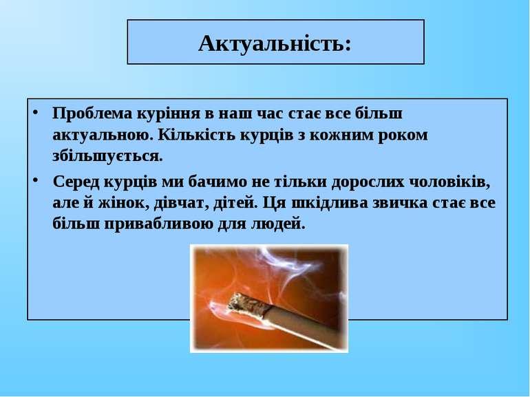 Актуальність: Проблема куріння в наш час стає все більш актуальною. Кількість...