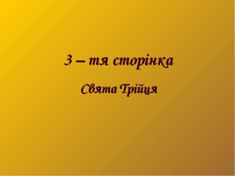 3 – тя сторінка Свята Трійця
