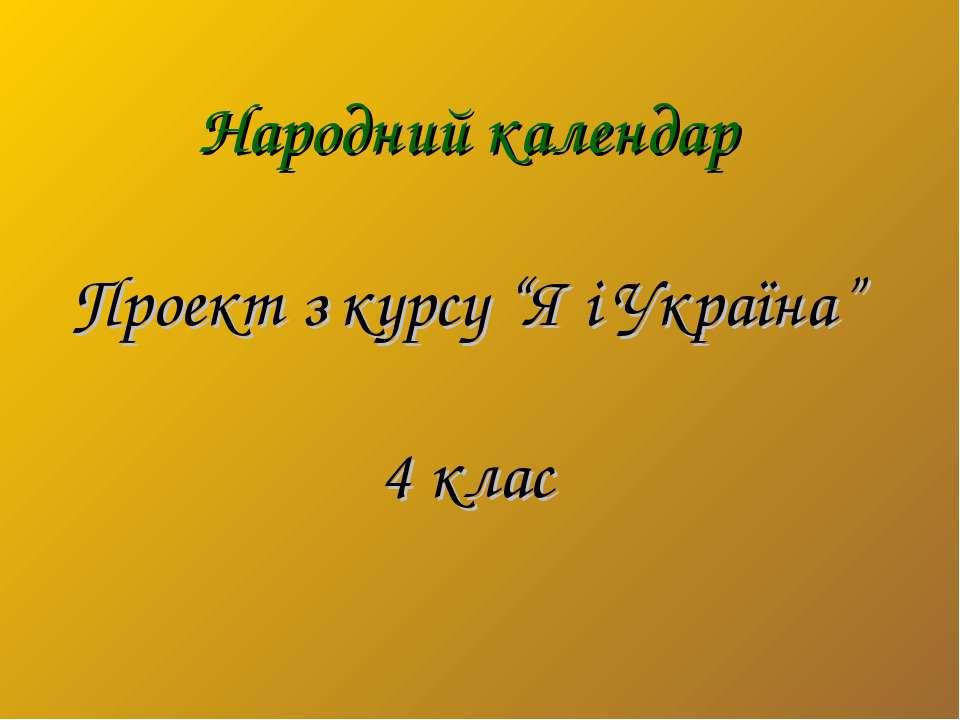 """Народний календар Проект з курсу """"Я і Україна"""" 4 клас"""
