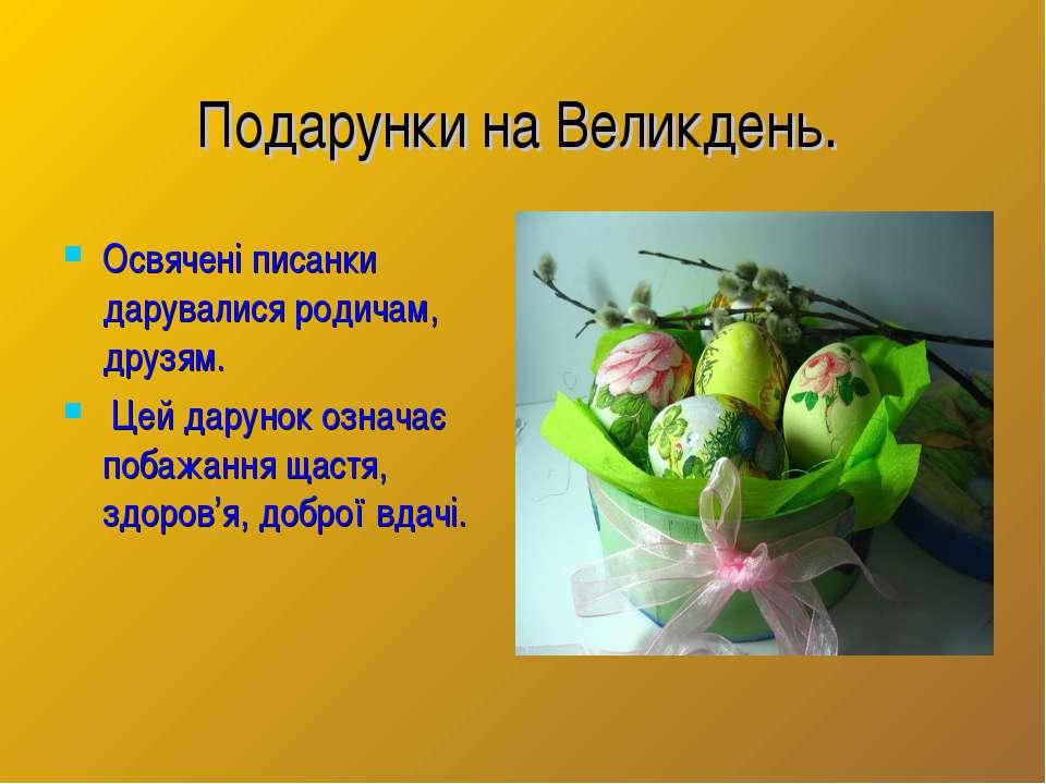 Подарунки на Великдень. Освячені писанки дарувалися родичам, друзям. Цей дару...