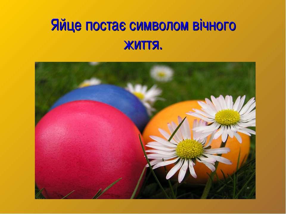 Яйце постає символом вічного життя.