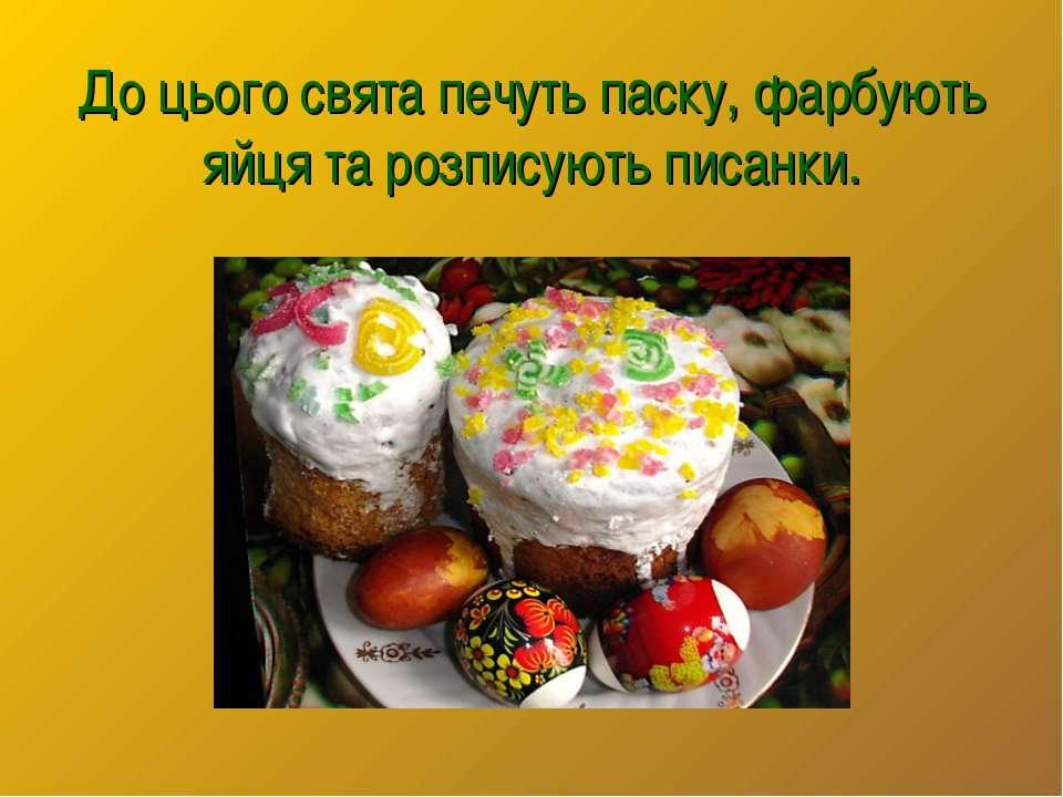 До цього свята печуть паску, фарбують яйця та розписують писанки.