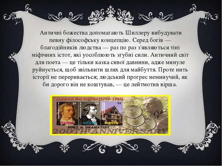 Античні божества допомагають Шиллеру вибудувати певну філософську концепцію. ...