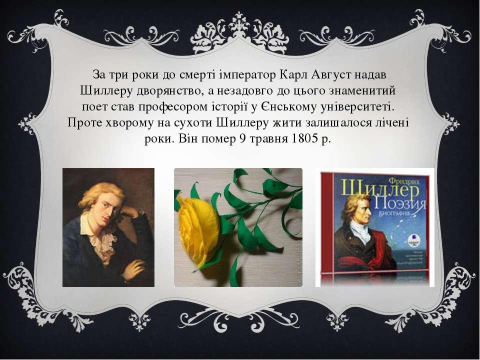 За три роки до смерті імператор Карл Август надав Шиллеру дворянство, а незад...