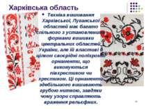 Харківська область Техніка вишивання Харківської, Луганської областей має баг...