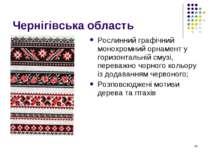 Чернігівська область Рослинний графічний монохромний орнамент у горизонтальні...